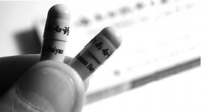 云南白药再上黑名单 白药胶囊禁入四川基药市场
