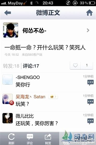 """网友""""Wayne赵大翔""""在海角五号上发布的微博截图"""