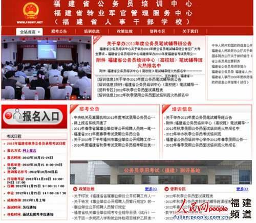 福建省公务员培训中心在其官方网站上发布《关于举办2013年度公务员笔试辅导班公告》。