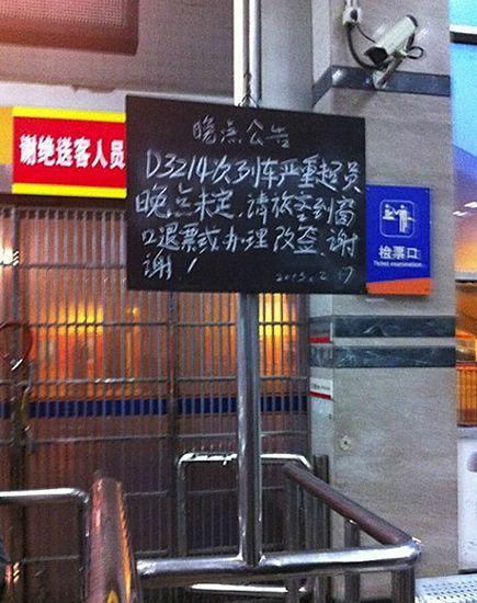 网上热传的列车超载晚点图片。