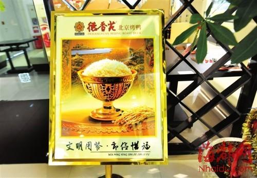 福州北京烤鸭店店规:团购餐吃不完不让打包