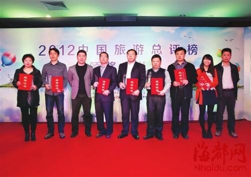 2012中国旅游总评榜颁奖典礼现场