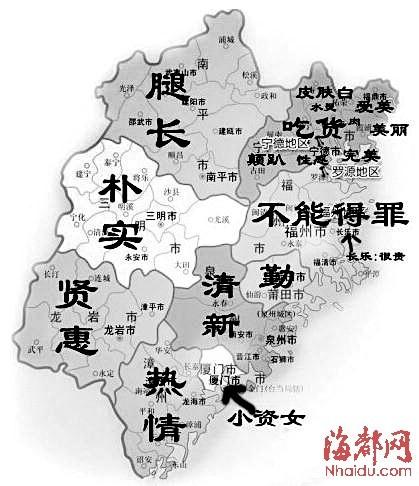 """微博上热传的""""福建各地女生特点""""图(网络图)"""