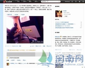 @小秋啾啾_70984在微博上找的就是这名男生