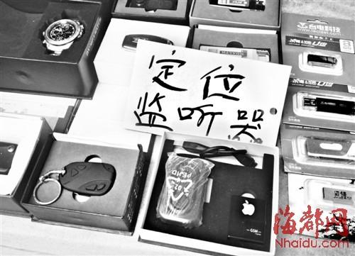 在大利嘉门口叫卖的定位监听器每个售价150元