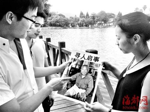 陈先生家人在西湖寻找