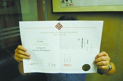 素珍的父亲出示硕士证书。