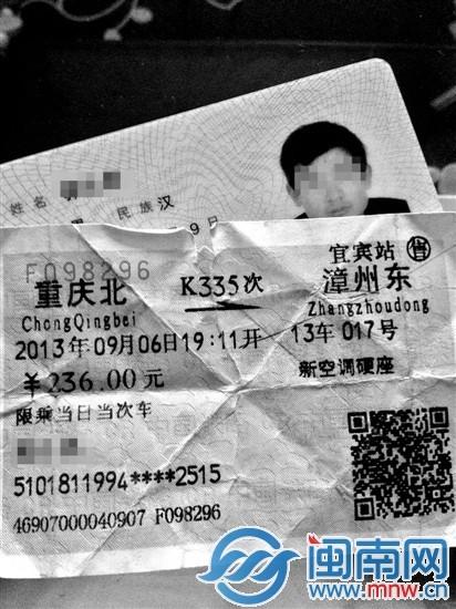 阿欢的身份证及从重庆来漳州的火车票