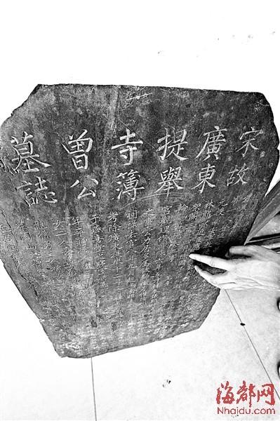 宋朝进士曾准的墓志