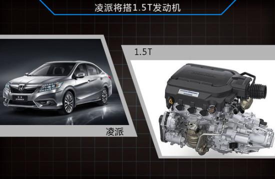 广汽本田新款凌派 将搭载1.5t发动机