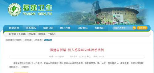 福建省新增1例人感染H7N9禽流感病例