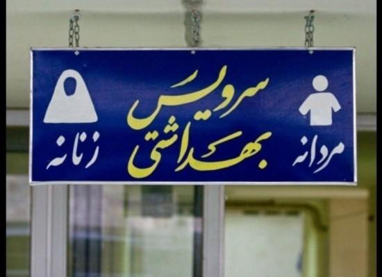 世界各地奇怪有趣的男女厕标识