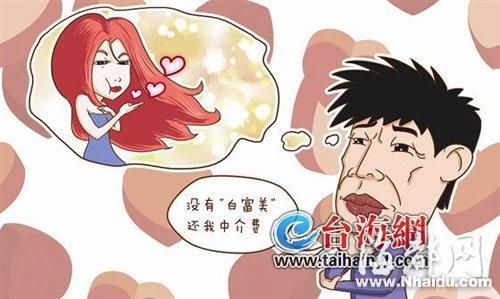 五旬男誓娶白富美