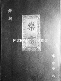 陈旸的著作《乐书》。