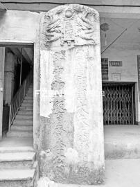 李育斋神道碑。
