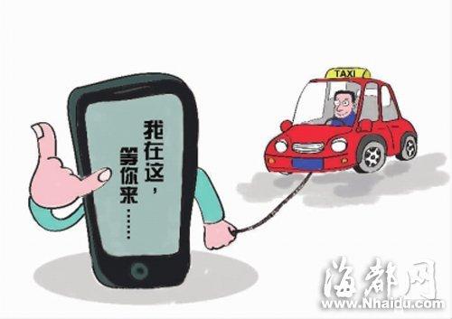 打车软件叫出租车乘客爽约