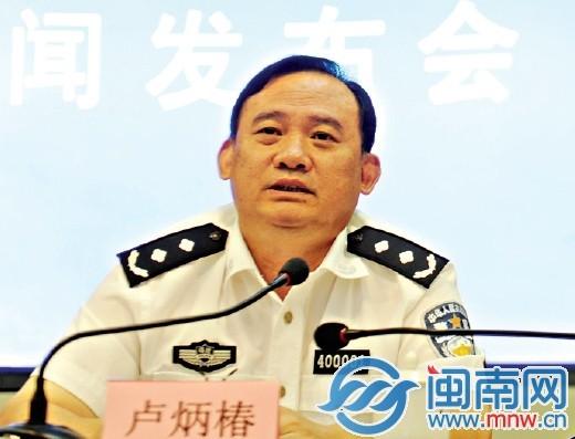 泉州市副市长、公安局长卢炳椿出席市公安局新闻发布会