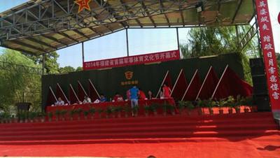 福建首届军事体育文化节开幕式