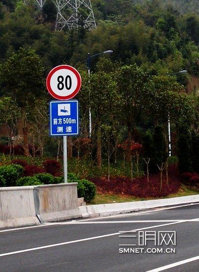 三明至沙县城市快速通道移动测速点3月30日开始测速监控