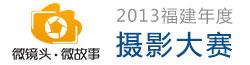 2013福建年度摄影大赛