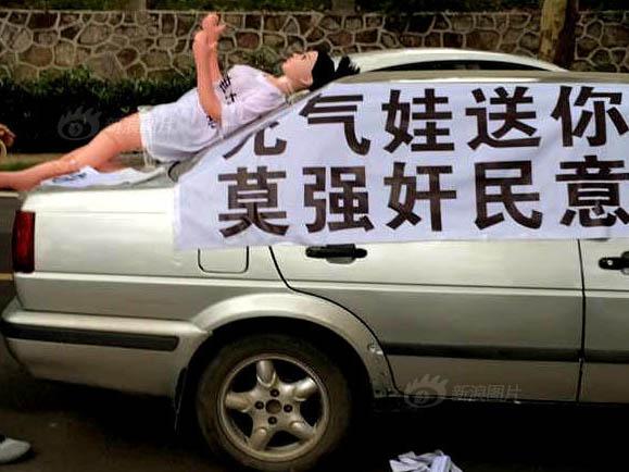 业主携充气娃抗议