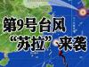 台风苏拉来袭
