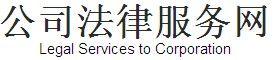 公司法律服务网