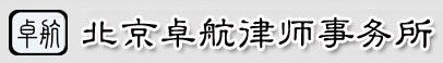 北京卓航律师事务所