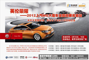 英伦荣耀―2012上汽MG大篷车全国巡展龙岩站