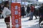 深圳美女雷人求职征婚 要求应征者睡过十女