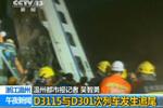 温州动车追尾 现场记者称救援进展缓慢