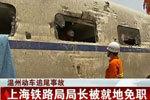 上海铁路局长因动车追尾事故被就地免职
