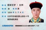 """广州机场旅客持""""康熙大帝""""身份证过安检"""