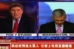 美国总统预选太累人 记者上电视直播睡着
