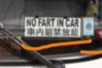 台湾旅游车现雷人标语:车内严禁放屁