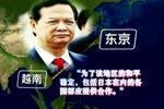 越南欲携手日本就南海问题对付中国