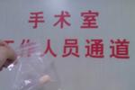 上海幼师在女童下体放芸豆 四天后家长才发现