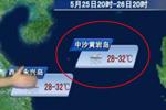 海南新增黄岩岛等3个天气预报点