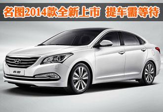 北京现代名图2014款全新上市 提车需等待