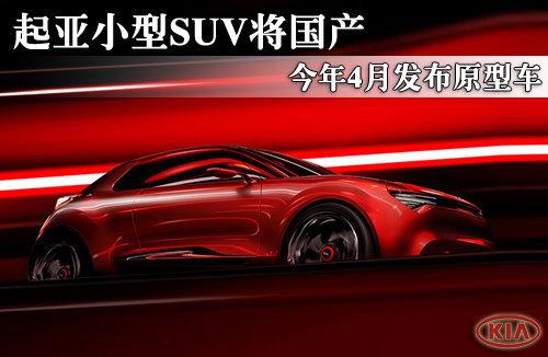 起亚小型SUV将国产 今年4月将发布原型车