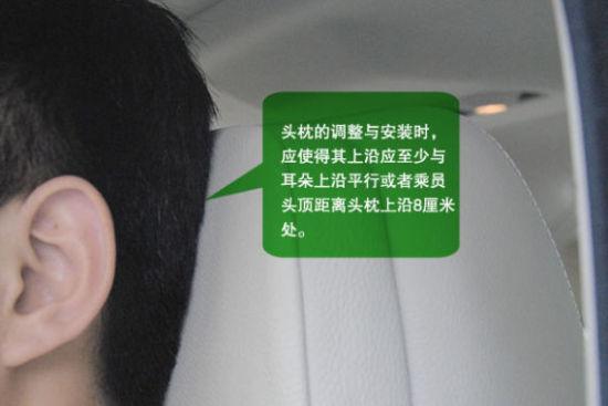 头枕应安装在至少与耳朵上沿平行的地方或者乘员头下约8厘米的地方
