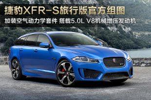 捷豹XFR-S旅行版搭5.0L V8机械增压