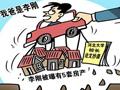 网曝李刚家有5套房产