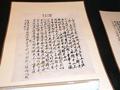 蒋介石日记自爆好色
