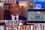 """台湾电视现重大乌龙:""""奥巴马已经死亡"""""""