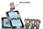 大学教师微博出狂言 买不起iPad别做我学生