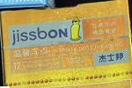 晋江百万假避孕套