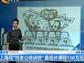 上海现找老公培训班 称成功率70%