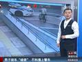 监控实拍男子骑车碰瓷不料撞上警车