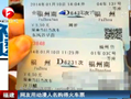 福建:网友用动漫人名购得火车票